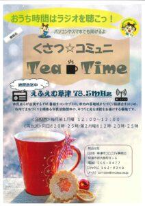 くさつ☆コミュニ Tea Time