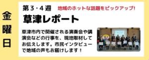 草津レポート