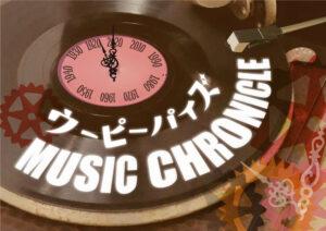 ウーピーパイズ  MUSIC CHRONICLE(生放送)
