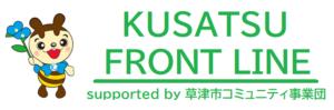 KUSATSU FRONT LINE(生放送)